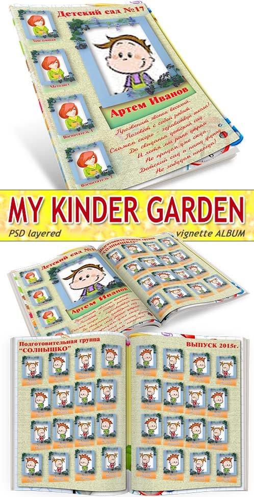 Альбом для детского сада - мои друзья (фотошоп)
