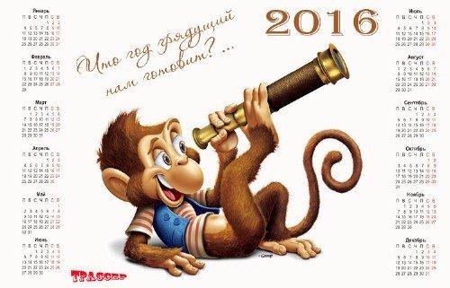 Шуточный календарь на 2016 год - Точно знаю, что нас ждет...