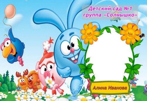 Яркая Виньетка вашего малыша - наш выпускной (фотошоп)
