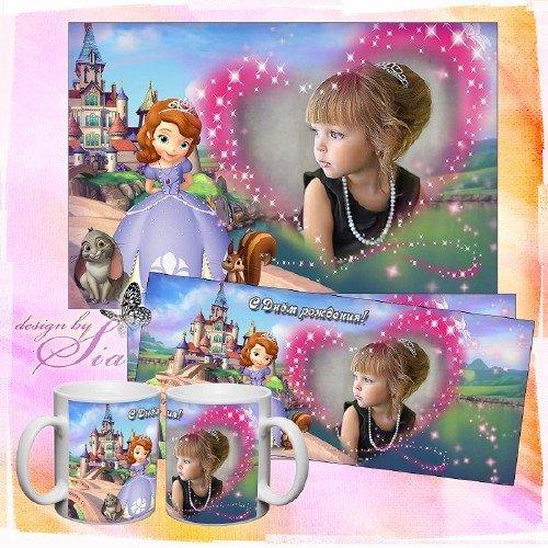 Детская рамка для фотошопа +  Шаблон для кружек  –  Принцесса София Прекрасная