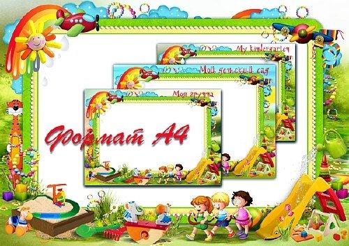 Детская фоторамка для группового фото - Мой детский сад