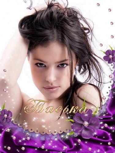 Фоторамка- Фиолетовые цветки у твоих глаз