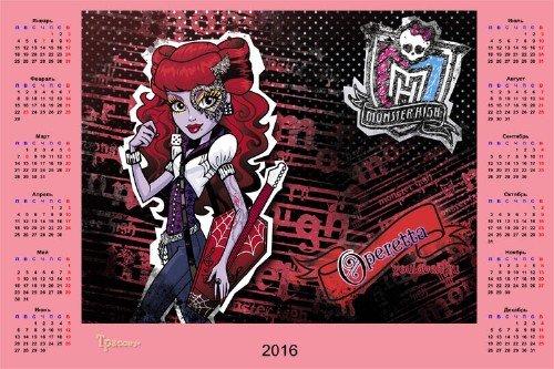 Настенный календарь на 2016 год - Монстер Хай. Оперетта