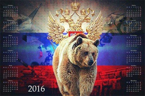 Календарь настенный 2016 - Русский медведь