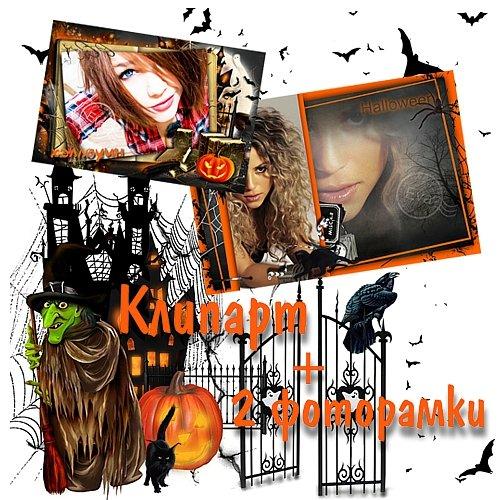 Клипарт - Привет, мой веселый Хэллоуин