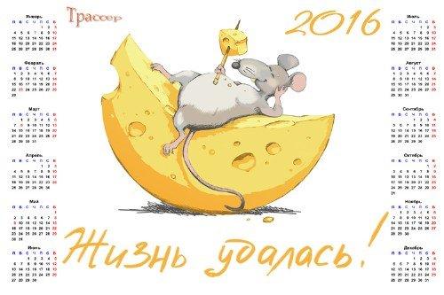 Настенный календарь на 2016 год - Жизнь удалась