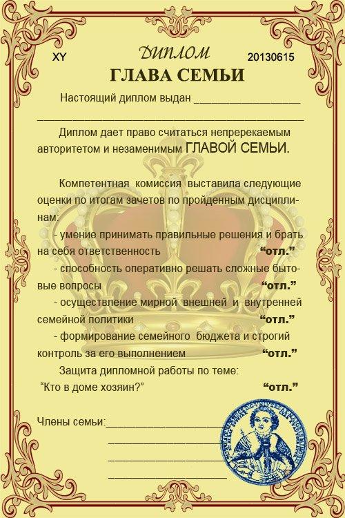 Глава семьи - шуточный диплом для семейного торжества