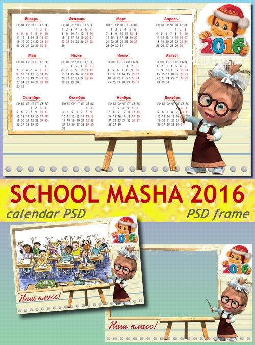 Маша и медведь - школьный календарик и рамочка (рамочка psd)