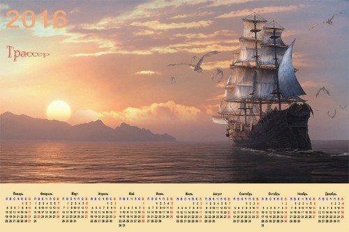 Настенный календарь на 2016 год - Летучий голландец