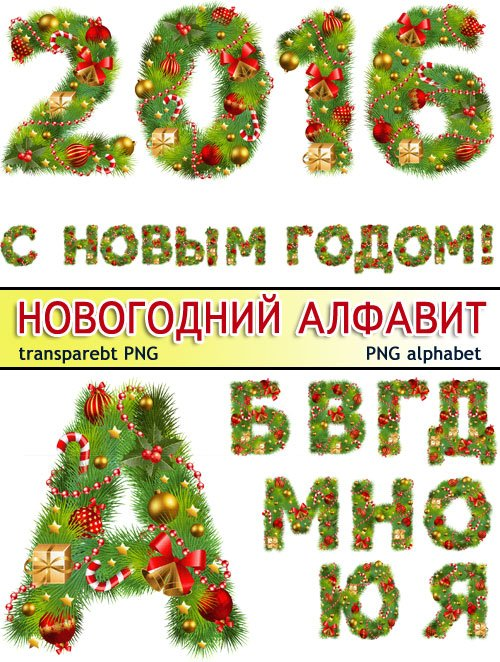 Новогодний из букв - шарики и банты (прозрачный фон)