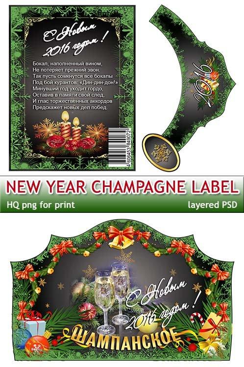 Этикетка на бутылку - к Новому году вино (PSD layered)