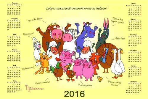 Шуточный календарь - пожелания на 2016 год