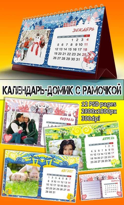 Перекидной календарь времена года  Flip calendars funny pictures (для печати)
