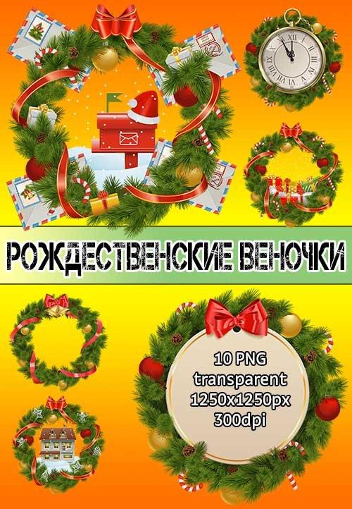 Рождественские герлянды с конфетами  New Years wreath bows (png transparent)