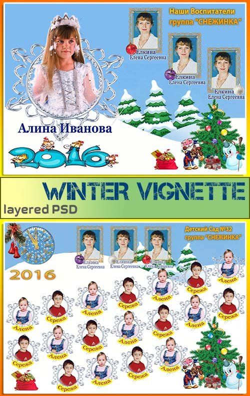 К рождеству рамочки Наша школа | Winter child vignettes (А4 для печати)