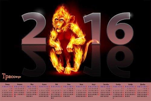 Шуточный настенный календарь на 2016 год - Огненная обезьяна
