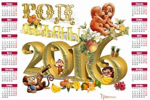 Календарь на 2016 год - Мои огненные обезьянки