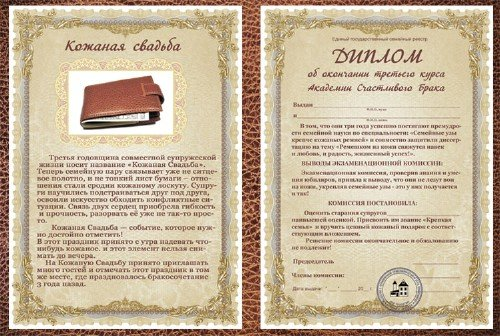 Шуточный диплом для свадебного юбилея - кожаная свадьба. Три года