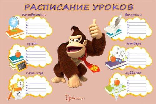 Расписание для уроков - Огненная обезьяна. Только пятерки