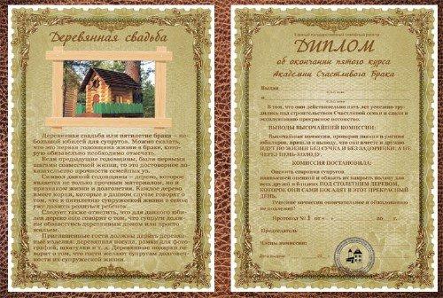 Диплом для торжества - Деревянная свадьба. Пять лет