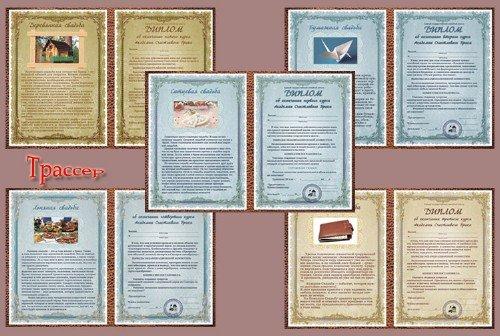 Комплект шуточных дипломов для юбилеев свадьбы 1, 2, 3, 4 и 5 лет