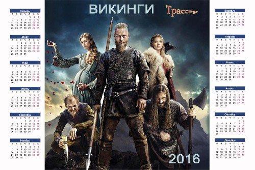 Настенный календарь на 2016 год - Викинги. Рогнар