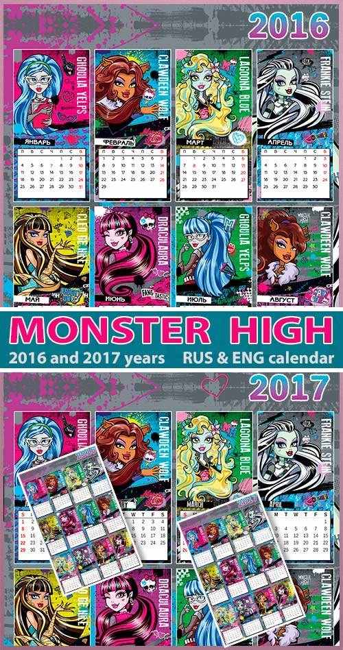 Календарь настенный - Гулия Монстер Хай (на 2016 и 2017 год)