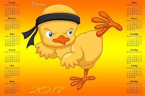 Календарь настенный шуточный на 2017 год - год петуха