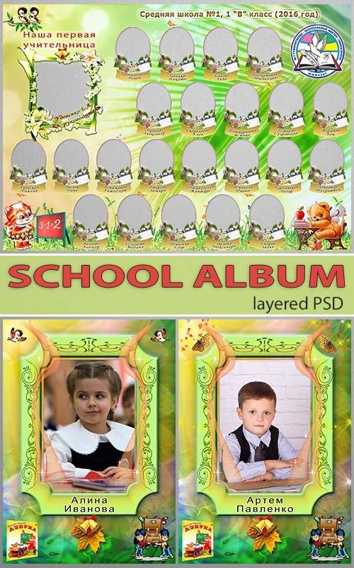 Винетка для школьников - мои лучшие дни в школе (psd album)