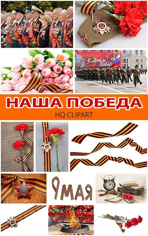 Поздравления в день победы - медали и ордена (клипарт)