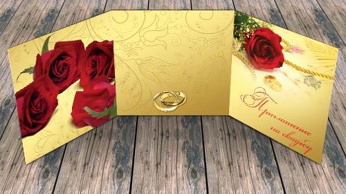 Запрошення на свадьбу - на свадьбу (psd layered)