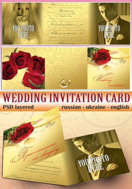 Приглашение на венчание в церкви - от молодых (russia, ukraine and english text)