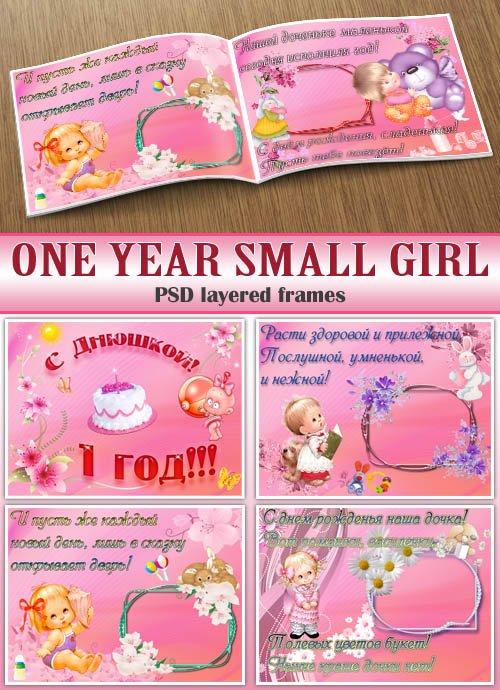 Фотокнига маленькой новорожденной принцессы (12 pages)