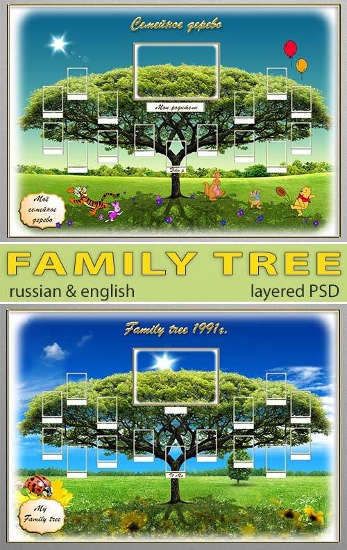 Наша семья - для наших детей (photoshop)