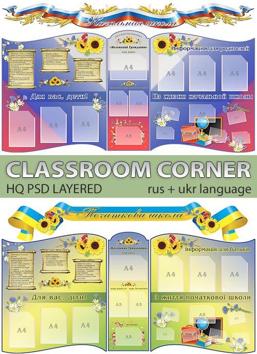 Уголок для школы - правила для учеников (psd layered)