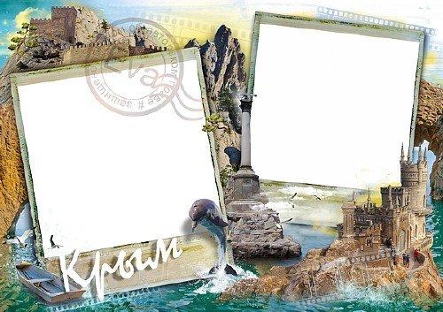 Рамка для фото - Отдых в Крыму