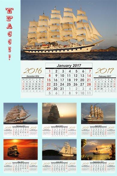 Перекидной помесячный календарь на 2017 год - Паруса