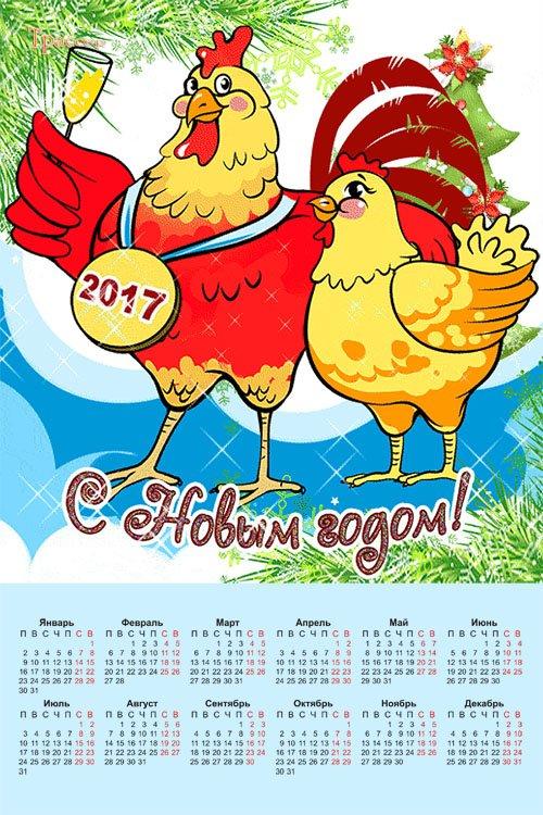 Календарь настенный на 2017 год - Семейная идилия