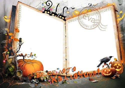 Рамка для фотографий - Веселого Хэллоуина