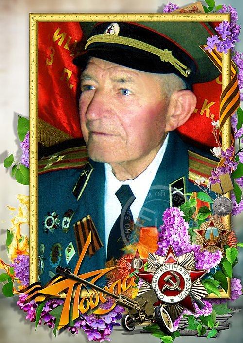 Рамка для фотографий - С Днём Победы, мой дорогой дедуля