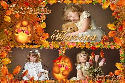 фоторамка-Золотая осень.